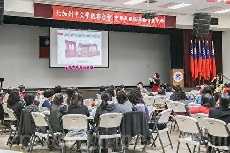 旧金山湾区中文教师研习会 生活点滴都是文化传承