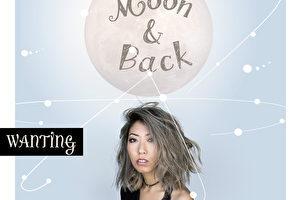 創作才女曲婉婷即將在全球同步發行最新單曲《Moon and Back》。(環球音樂提供)