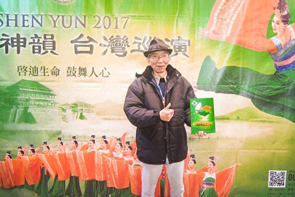 2017年3月21日下午,台北市政府公教退休人员协会主委高义雄观赏美国神韵纽约艺术团在基隆文化中心的演出。(钟元/大纪元)