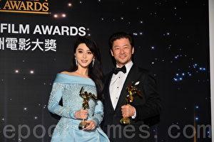 最佳女演員獎范冰冰和最佳男演員獎淺野忠信。(宋碧龍/大紀元)