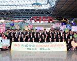 台湾神韵粉丝机场送机。(林仕杰/大纪元)