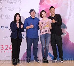 黑人陈建州、范玮琪于2017年3月22日在台北包场纪录片《那个静默的阳光午后》电影特映会。图左起为制片李孟津、导演陈志汉、范玮琪、黑人陈建州。(黄宗茂/大纪元)