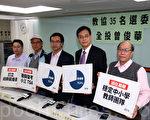 拥有35张选委票的教协昨日宣布,将全数投票予曾俊华。(李逸/大纪元)