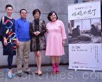 民視金鐘幸福好戲「媽媽不見了」首映會於2017年3月23日在台北舉行。圖左起為侯怡君、蔡振南、楊貴媚、鍾欣凌。(黃宗茂/大紀元)
