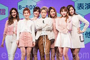 女子团体蜜蜂少女队(Lady Bees)3月23日于台北举行新专辑《GPS密封令》记者会。(陈柏州/大纪元)