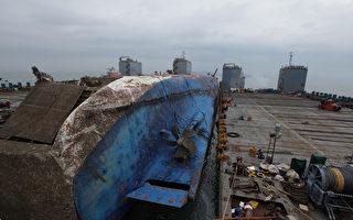 2017年3月25日,南韓「世越號」客輪已成功地被抬至半潛船上,正運往南韓木浦港。 ( South Korean Maritime Ministry via Getty Images)