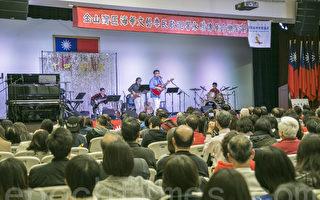 校园民歌在旧金山湾区回响  600多侨胞热情捧场