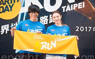 艺人卢广仲(左)、欧阳靖(右)3月28日在台北出席路跑记者会。(陈柏州/大纪元)