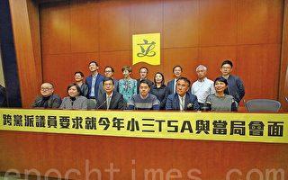 香港33跨党派议员联署促撤BCA