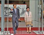 林郑月娥昨日下午礼节性拜会三个中央驻港机构,图为她与中联办主任张晓明。(蔡雯文/大纪元)