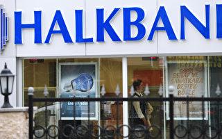 美國在土耳其人民銀行逮捕1名被控協助伊朗違反美國制裁的高級主管,他協助伊朗處理數百萬美元的非法交易。圖為土耳其人民銀行。(OZAN KOSE/AFP)
