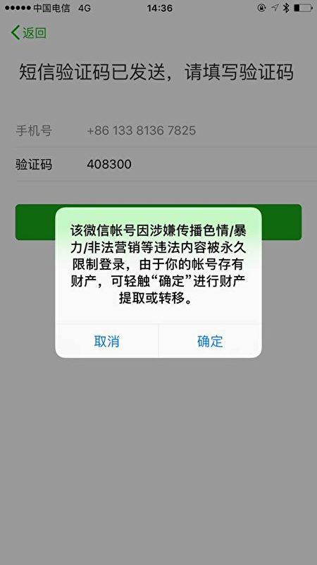 陈建刚律师微信号被封杀。(受访者提供)