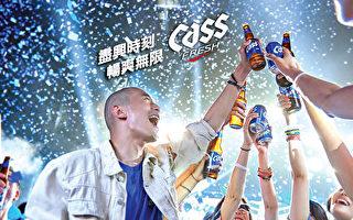 CASS Fresh,韓國最知名的國民啤酒,自上市起每年銷售量持續激增,是韓國消費者最喜歡的第一啤酒品牌。(商家提供)