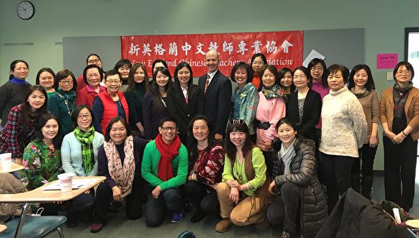 新英格兰中文教师专业协会(NECTA)举办2017春季研习会主讲者与教师们合影。(王月娥/大纪元)