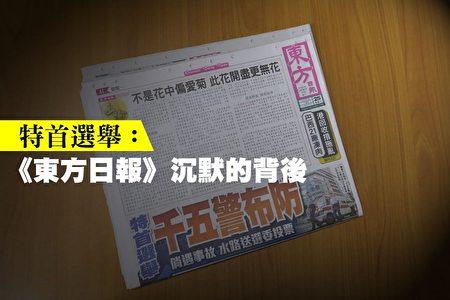 """在香港拥有38年历史的《东方日报》,在今次特首选举提名期结束后至选举日期间出现不寻常情况。只有在3月25日,选举前一天,才以""""特首选举千五警布防""""为题,头版报导了今次特首选举,焦点却放在特首选举外的集会示威游行上,完全没有提及特首候选人的民望和表现等。(大纪元)"""