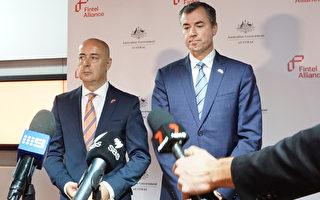 联邦司法部长基南(Michael Keenan)和澳洲交易报告与分析中心(AUSTRAC)总裁耶夫托维奇(Paul Jevtovic)共同宣布打击金融犯罪机构芬特尔联盟(Fintel Aliliance)成立。(燕楠/大纪元)