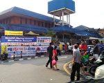 3月19日,馬來西亞退黨服務中心來到吉隆坡蕉賴友力花園早市舉辦集會活動,聲援2億6700萬三退勇士,吸引許多民眾的關注。 (吳俐穎/大紀元)