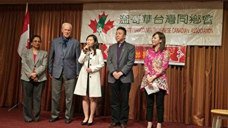 圖:大溫哥華台灣同鄉會新春晚會,本拿比市議員與學委前來祝賀。(邱晨/大紀元)