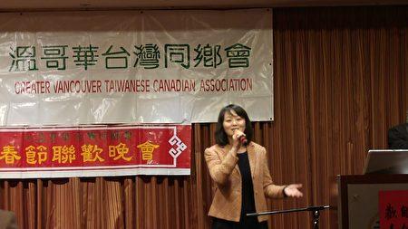 圖:大溫哥華台灣同鄉會春節晚會現場,僑務楊修瑋主任在表演。(邱晨/大紀元)
