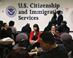 根据多份调查报告,美国移民及他们的后代表现优异,而很多移民通过H-1B工作签证来到美国,最后在美国落地生根。(John Moore/Getty Images)