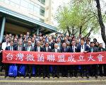 """细菌大数据研究时代的来临,颠覆人类对于许多疾病的传统想法,""""台湾微菌联盟""""18日在台中荣总举办成立大会,期望能为台湾的微菌研究建立相关平台,带来更多合作契机。(台中荣总提供)"""