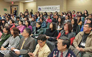 圖:2017年加西中文教師研習會在溫召開,近百名教師參加了研習會。(邱晨/大紀元)