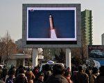 2017年2月13日平壤民众观看朝鲜发射导弹的报导。(KIM WON-JIN/AFP/Getty Images)