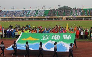 105學年度宜蘭縣中小學運動會開幕典禮。(郭千華/大紀元)