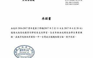 清華大學承諾書。(賴月貴/大紀元)