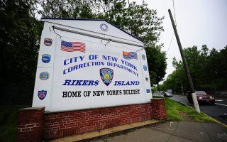 纽约市的雷克岛监狱,居然成了个抢手的香饽饽。 (Emmanuel Dunand/AFP/Getty Images)
