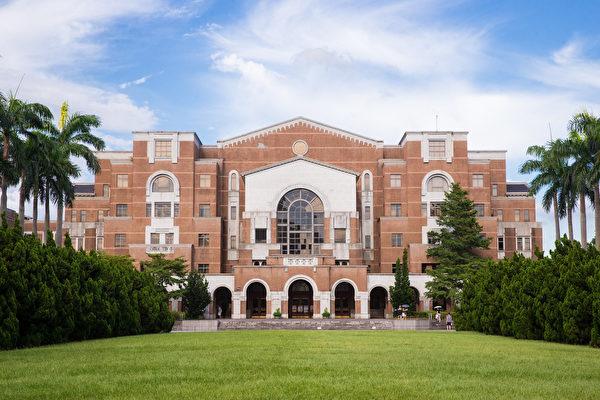 106學年大學個人申請提供5萬5,954個名額,創歷年新高。圖為台灣大學。(陳柏州/大紀元)