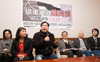 台灣關懷中國人權聯盟、台灣人權促進會等多個團體14日召開記者會,呼籲政府儘速通過難民法。(陳柏州/大紀元)