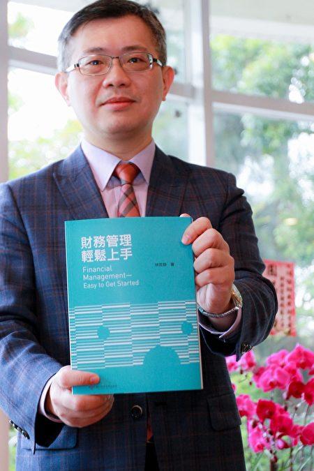 《財務管理輕鬆上手》一書作者,清華大學計量財務金融系教授林哲群。(賴月貴/大紀元)