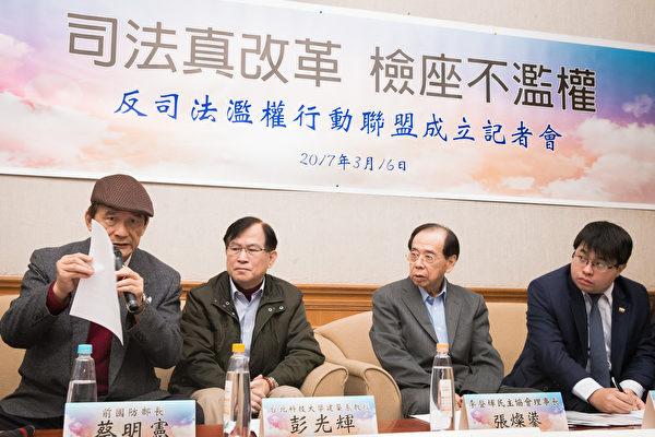 前台南市長張燦鍙與多位前地方首長、行政官員16日宣布成立「反司法濫權行動聯盟」,呼籲國會修《法官法》或另立「檢察官法」,強化檢察官監督與淘汰機制。(陳柏州/大紀元)