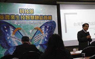 """科技部于科技部2楼会议室举行""""新农业生技智慧连结商机""""系列活动。(陈秀媛/大纪元)"""