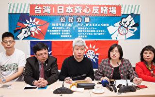 台灣反賭聯盟17日舉行記者會,呼籲政府將離島建設條例第10之2條條文全數刪除,並將前往日本聲援反賭聯盟。(陳柏州/大紀元)