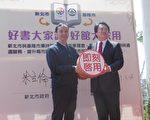 新北市长朱立伦(左)与基隆市长林右昌(右)签署阅读合作备忘录。(陈秀媛/大纪元)
