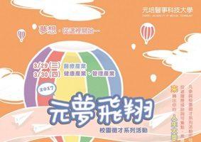 竹市校園就業博覽會,元培329登場,主打醫療服務。(新竹市府提供)