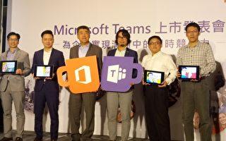 Microsoft 在台灣正式推出Office 365家族的新成員—以「聊天」為基礎的企業協作平台,微軟攜手客戶與夥伴共同歡慶Microsoft Teams在台灣正式上市。(陳懿勝 /大紀元)