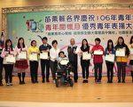 苗縣青年節表揚大會,各界青年代表接受表揚。(苗縣府/提供)