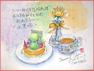 淡彩速写 / 水果塔和瓶花(图片来源:作者 邱荣蓉 提供)