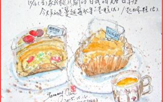 淡彩速寫 / 甜點和冰茶(圖片來源:作者 邱榮蓉 提供)