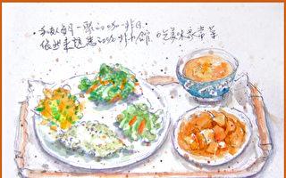淡彩速写 / 家常味餐点(图片来源:作者 邱荣蓉 提供)