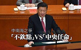 《成報》3月25日刊文說,北京高人近日來到香港,再次強調習近平當局「沒有欽點特首」。(大紀元合成圖)