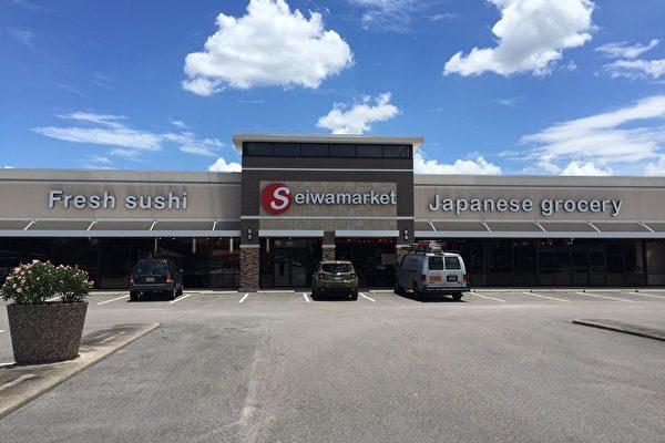 休斯頓最大日本超市Seiwa Market正式開業