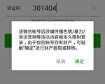 劉書慶律師的微信號被封殺。(受訪者提供)