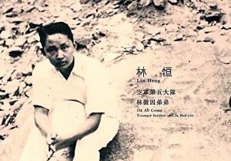 林徽因三弟林 (图片:公有领域)