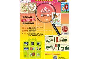 106年郵票選美活動。(中華郵政公司提供)