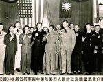1945年,戴笠(中)与中美所人员(摄影:戴德蔓翻拍 / 大纪元)
