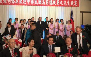 週五(3月3日),大紐約僑界設宴歡迎中華民國前總統馬英九到訪。 (林丹/大紀元)